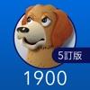 英単語ターゲット1900(5訂版) - iPadアプリ