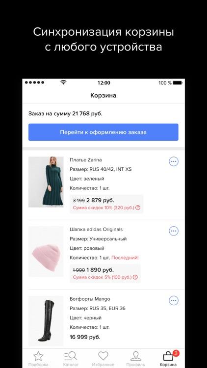 Lamoda: удобный онлайн-шопинг! screenshot-6
