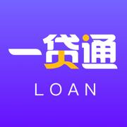 一贷通-快速借钱分期还钱的贷款app