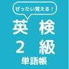 ぜったい覚える!英検2級単語帳 - iPhoneアプリ
