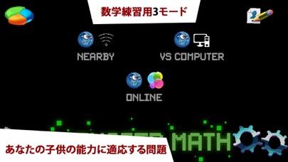 モンスター数学2マルチプレイのおすすめ画像1