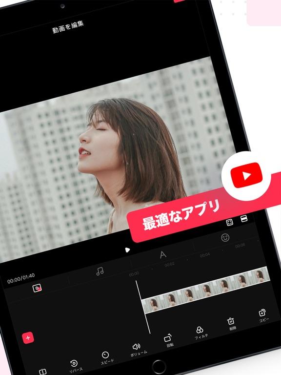動画編集 - 動画加工 & 動画作成のおすすめ画像2