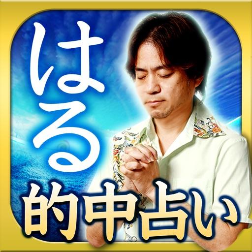 TVで話題・人気芸人の結婚的中占い【占い師 琉球ユタ・はる】