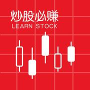 炒股必赚 -  股票入门、股票分析的炒股软件