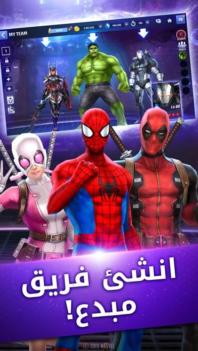 MARVEL Future Fightلقطة شاشة4