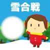 オンライン雪合戦~online snowball game~ - iPadアプリ