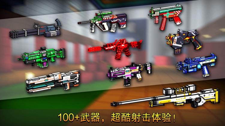 像素射击 国服 screenshot-4