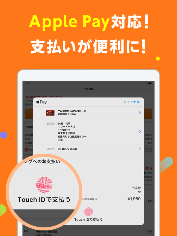 Yahoo!ショッピングのおすすめ画像2