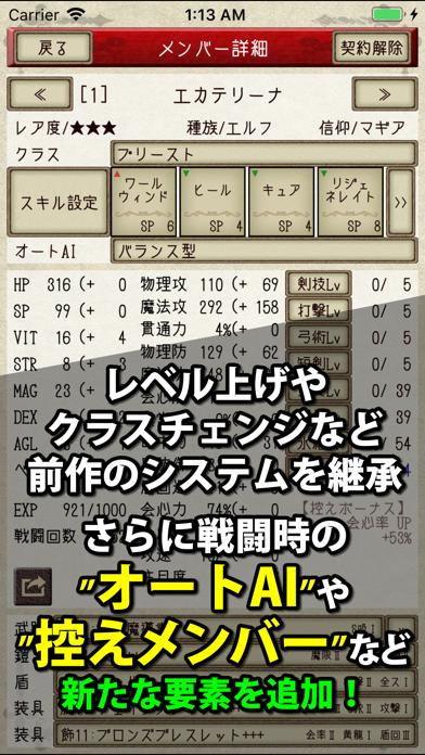 ナイト・アンド・ドラゴン2 - 狂乱の時代 - screenshot1