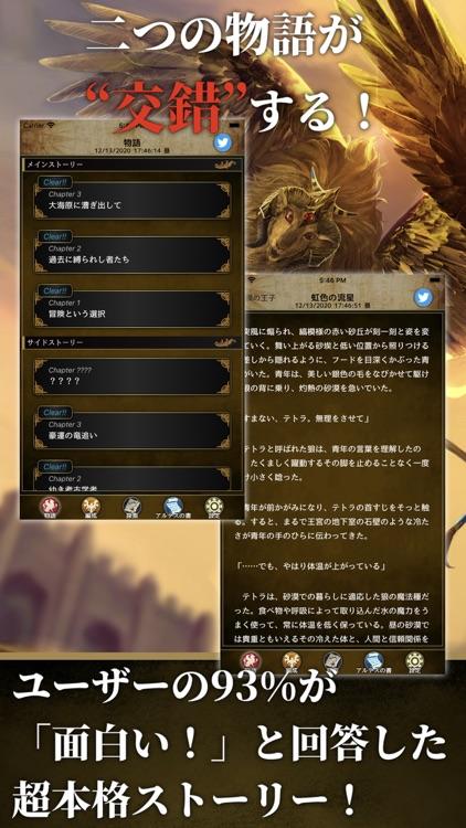 アルテスノート ハクスラ放置RPG