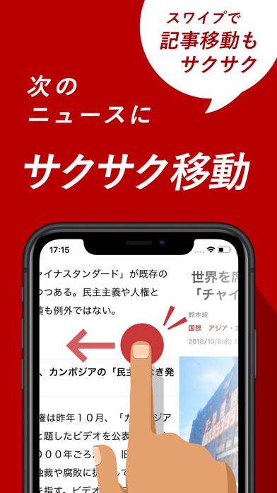 朝日新聞デジタル - 最新ニュースを深掘り! ScreenShot3
