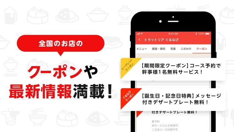 ぐるなび screenshot-6