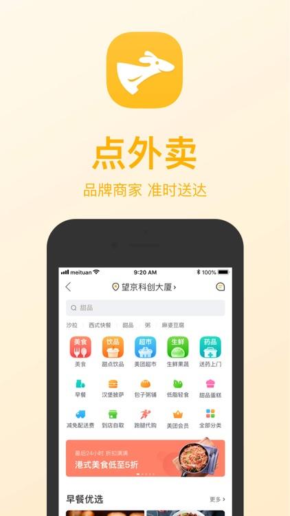 美团-同城旅游攻略app screenshot-0