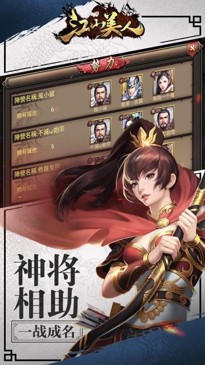 三国x江山美人 - 2019三国策略游戏! screenshot-4