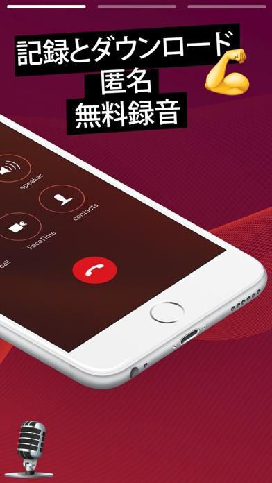 通話録音 Call Recorder 通話レコーダーのおすすめ画像7