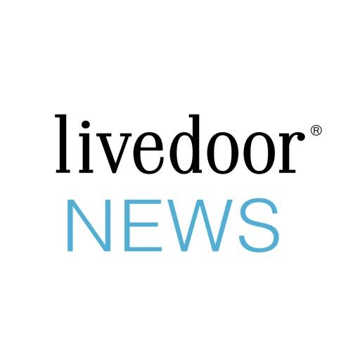ライブドアニュース - 話題の要約付きニュースアプリ