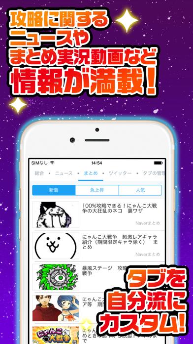 にゃんこ究極攻略 for にゃんこ大戦争 ScreenShot1