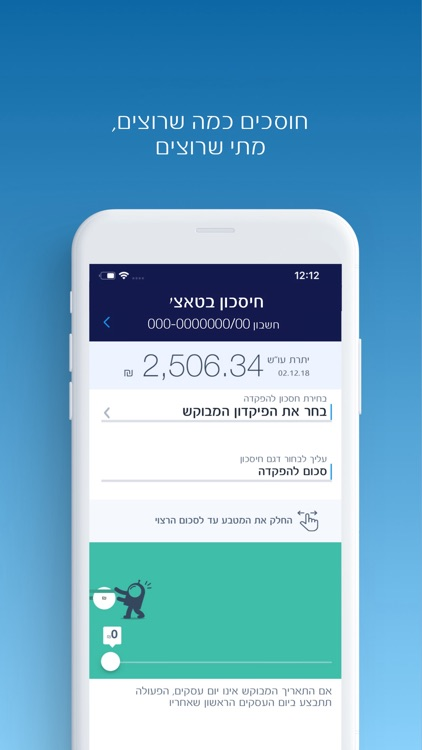 לאומי screenshot-4