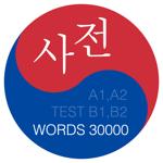 Корейский: A1 A2 B1 B2 уровень на пк