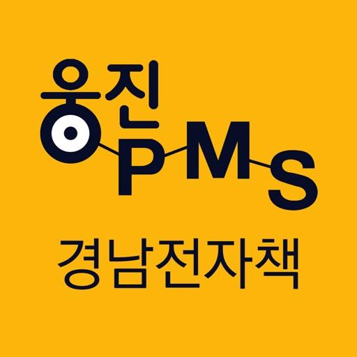 OPMS 경남전자책: 경남교육청 전자도서관