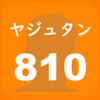 ヤジュタン 810 / 野獣の英単語帳