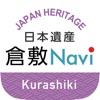 日本遺産倉敷Naviで楽しく散策!魅力を再発見!