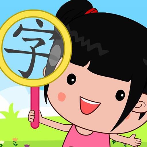 识字启蒙-学前班一年级认字学汉字
