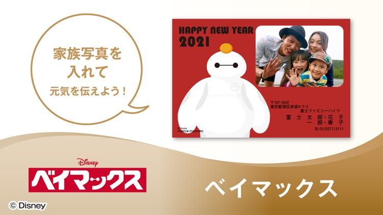 年賀状 2021 ディズニーキャラクター年賀状 screenshot-4