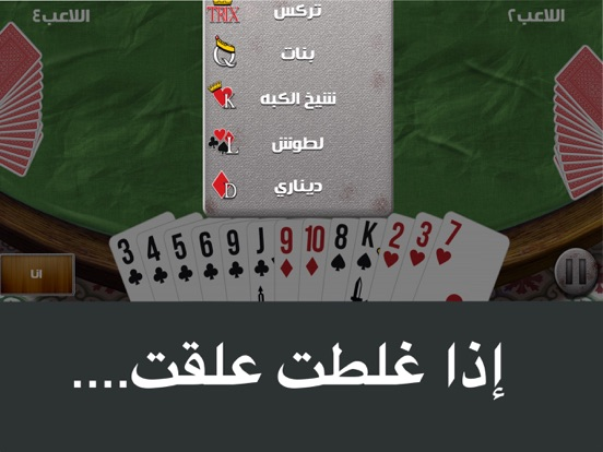 تركس screenshot 5