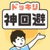 ドッキリ神回避 -脱出ゲーム - iPhoneアプリ