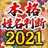 本格姓名判断占い2021 - iPhoneアプリ