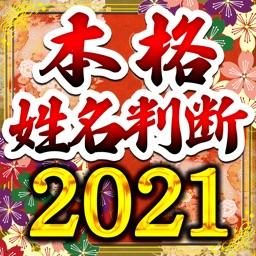 本格姓名判断占い2021