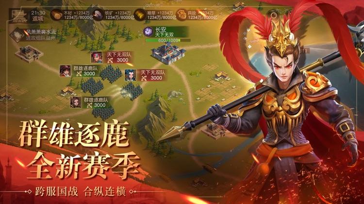 三国如龙传 screenshot-5