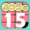 ふつうの15パズル 人気のスライドパズルゲーム