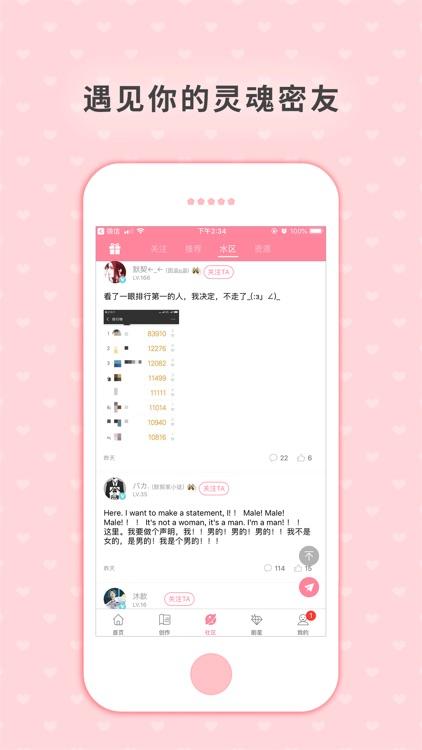 剧能玩-言情小说追漫画之家 screenshot-6