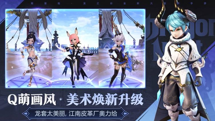 龙之谷2 screenshot-5