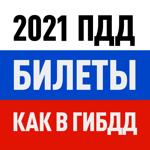 ПДД 2021: Билеты и Экзамен РФ на пк
