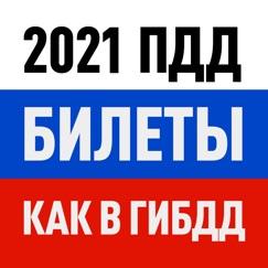 ПДД 2021: Билеты и Экзамен РФ Комментарии и изображения