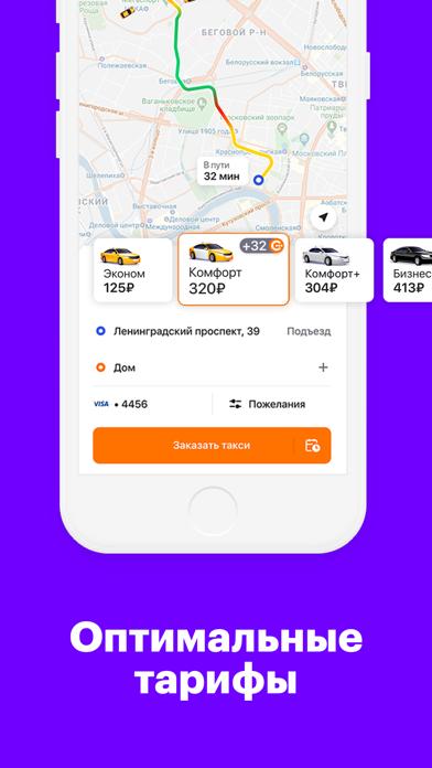 Ситимобил: Такси, Доставка еды для ПК 1