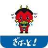 ぎばっと! - iPhoneアプリ