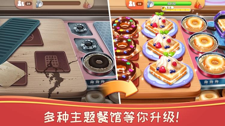 风味美食街 screenshot-4