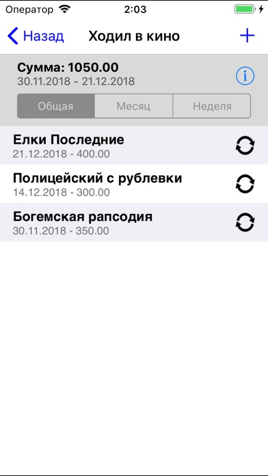 Дневник Pro Screenshot 3