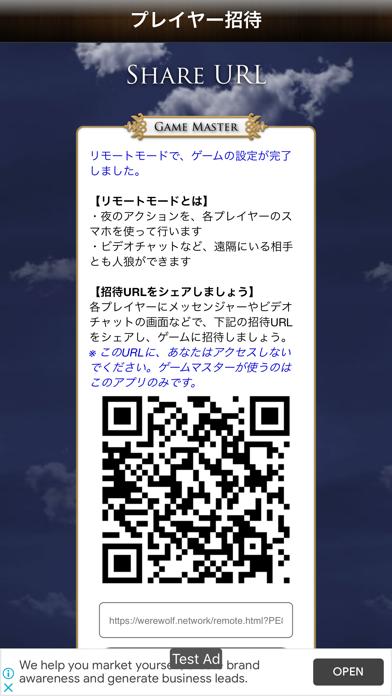 """人狼ゲーム """"牢獄の悪夢"""" ScreenShot7"""