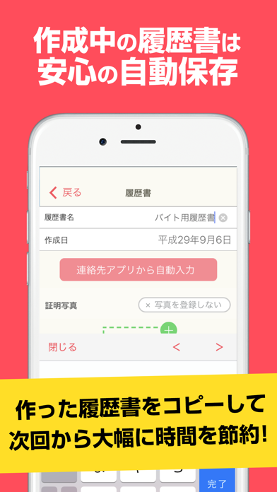 レジュメ ScreenShot4