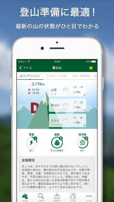 tenki.jp 登山天気 ScreenShot0