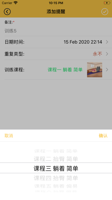 Screenshot of PCJ训练 App