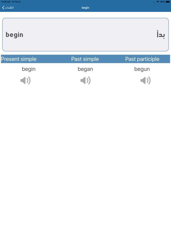 تعلم الإنجليزية أفعال ودردشة screenshot 14