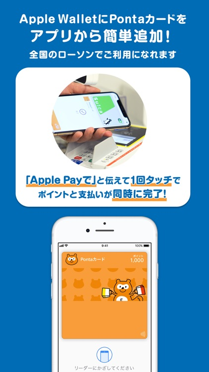 Pontaカード(公式) screenshot-3