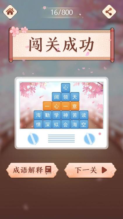 成语消消闯关 - 成语学习单机益智小游戏 screenshot-8