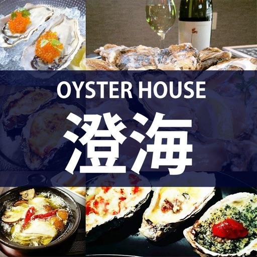 OYSTER HOUSE 澄海(オイスターハウススカイ)